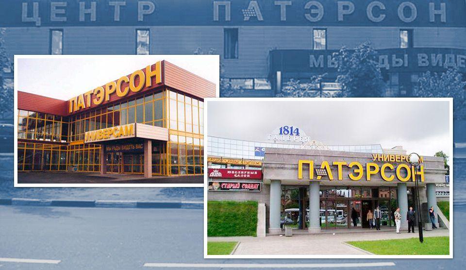 Супермаркеты «ПАТЭРСОН»