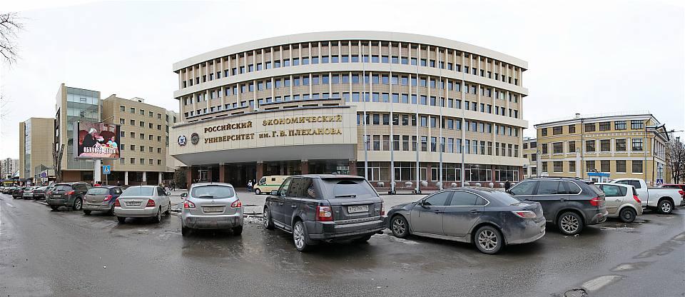 Академия им.Плеханова