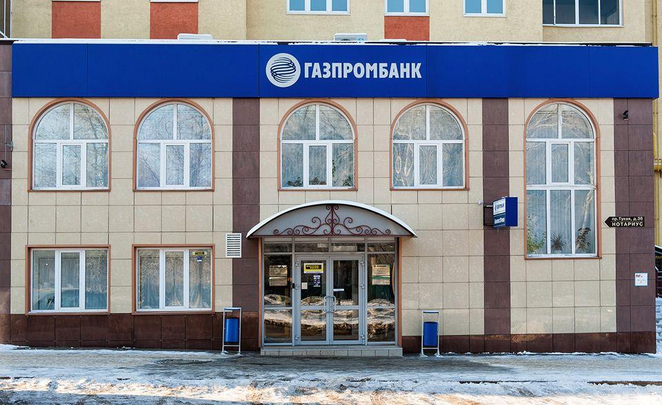 «Газпромбанк», филиал в г. Альметьевск