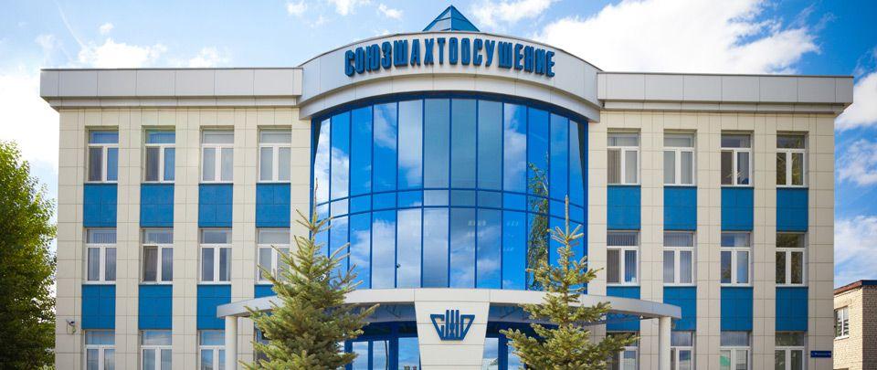 Офисное здание ОАО «Союзшахтоосушение»